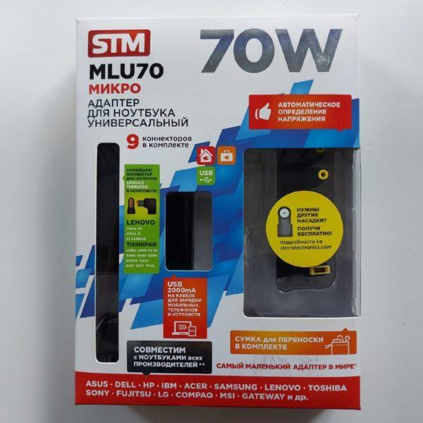 Адаптер для ноутбука универсальный STM electronics MLU70 70 Вт
